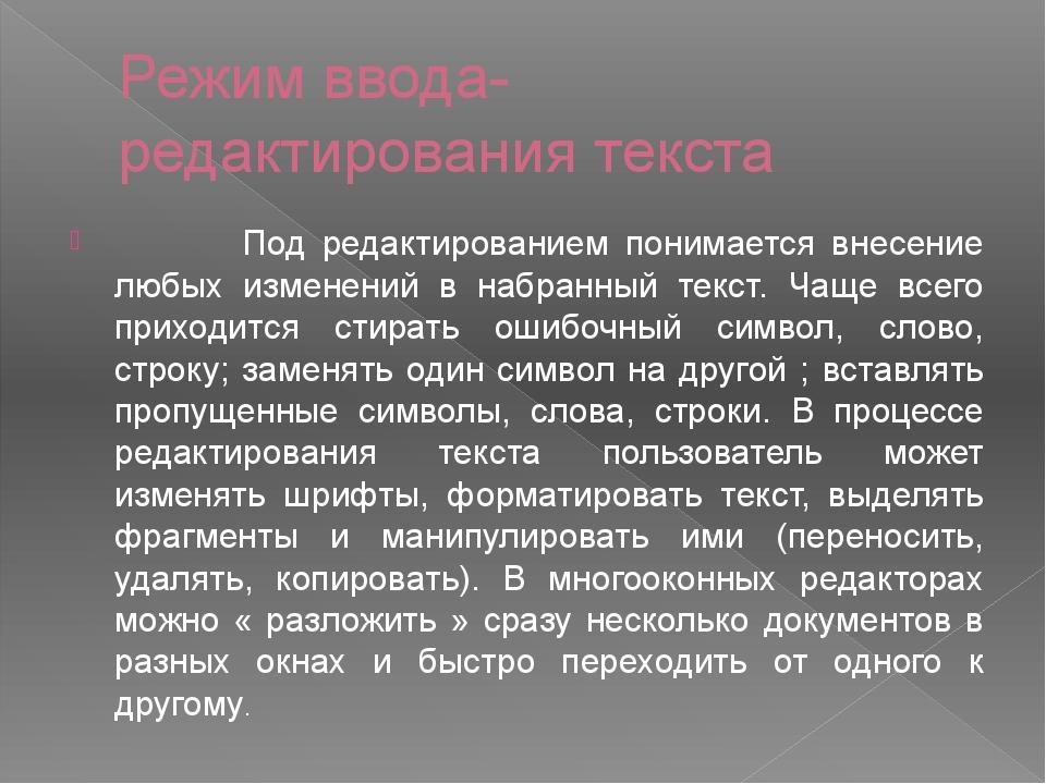 Режим ввода- редактирования текста Под редактированием понимается внесение лю...
