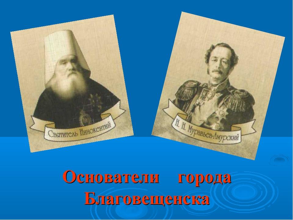 Основатели города Благовещенска