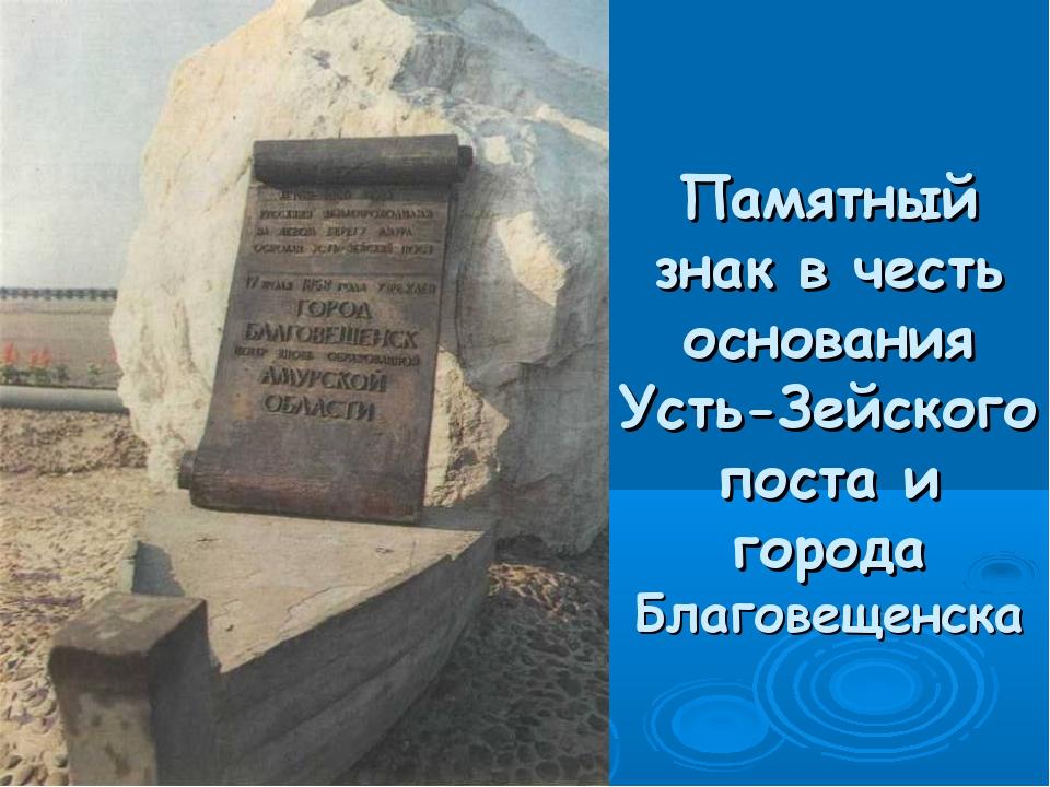 Памятный знак в честь основания Усть-Зейского поста и города Благовещенска