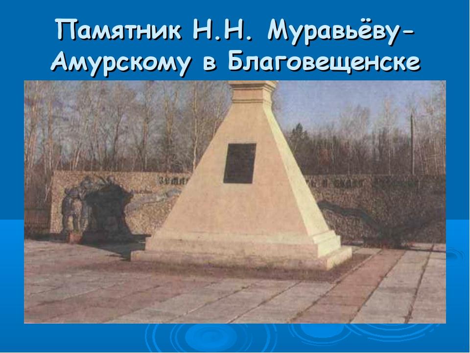Памятник Н.Н. Муравьёву-Амурскому в Благовещенске