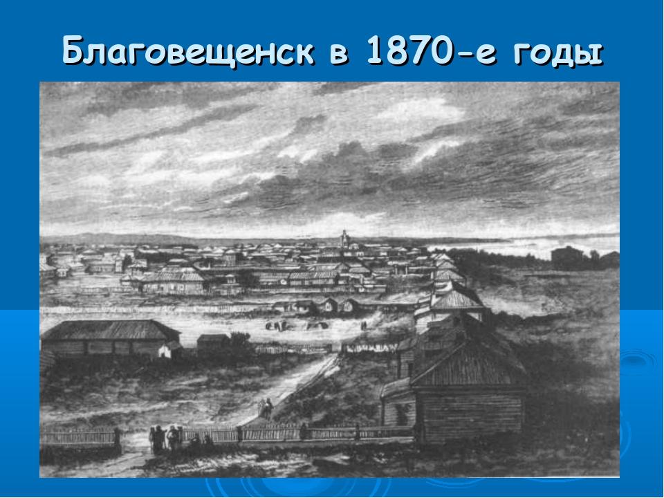 Благовещенск в 1870-е годы