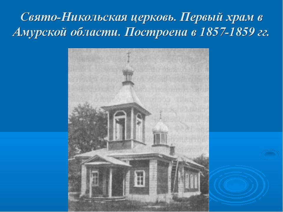 Свято-Никольская церковь. Первый храм в Амурской области. Построена в 1857-18...