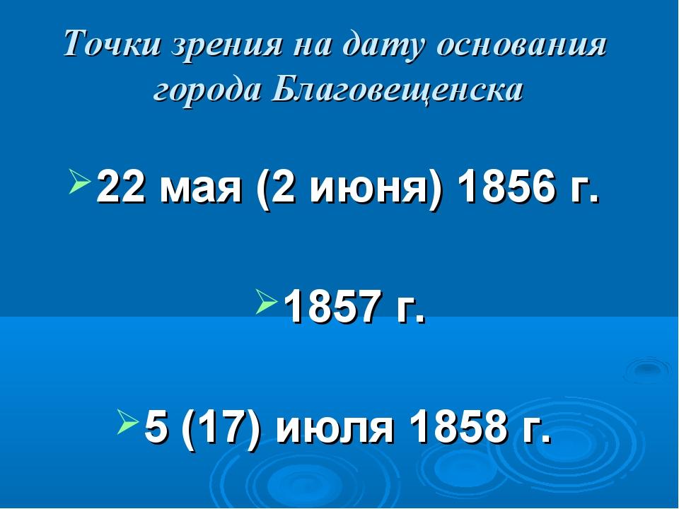 Точки зрения на дату основания города Благовещенска 22 мая (2 июня) 1856 г. 1...