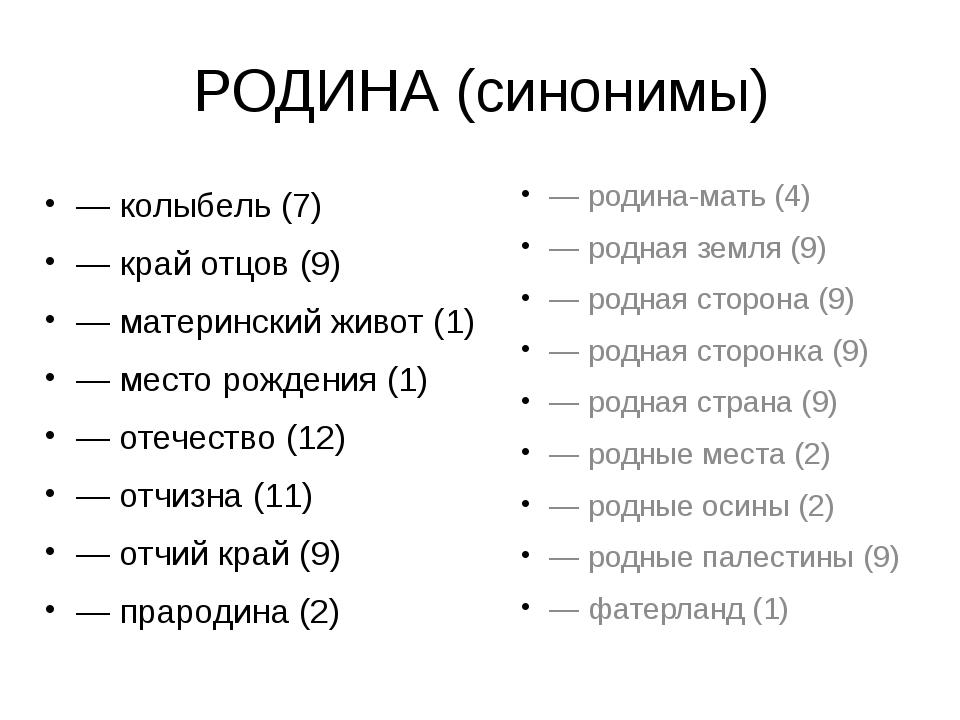 РОДИНА (синонимы) — колыбель (7) — край отцов (9) — материнский живот (1) — м...
