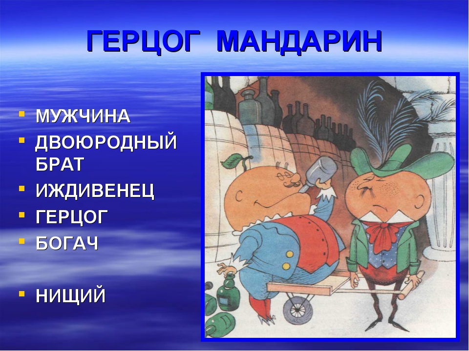 ГЕРЦОГ МАНДАРИН МУЖЧИНА ДВОЮРОДНЫЙ БРАТ ИЖДИВЕНЕЦ ГЕРЦОГ БОГАЧ НИЩИЙ