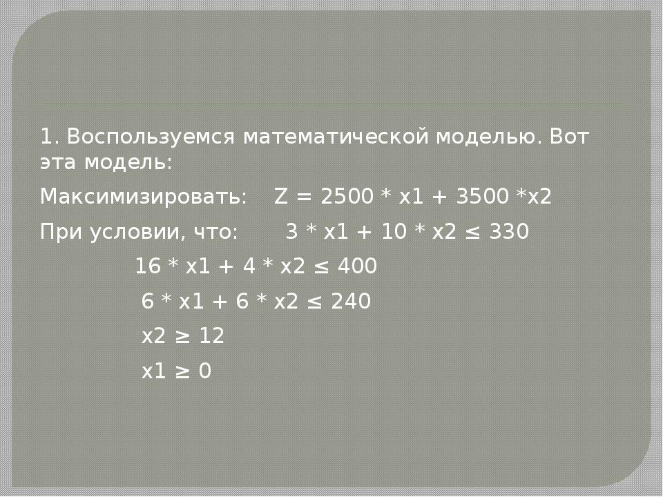1. Воспользуемся математической моделью. Вот эта модель: Максимизировать:...