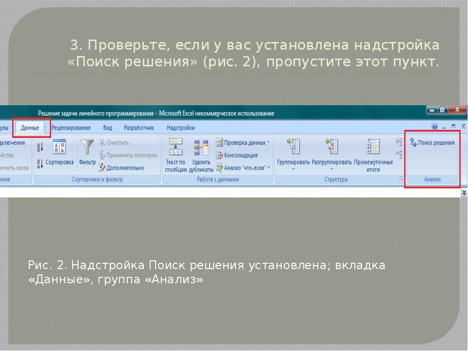 3. Проверьте, если у вас установлена надстройка «Поиск решения» (рис. 2), про...