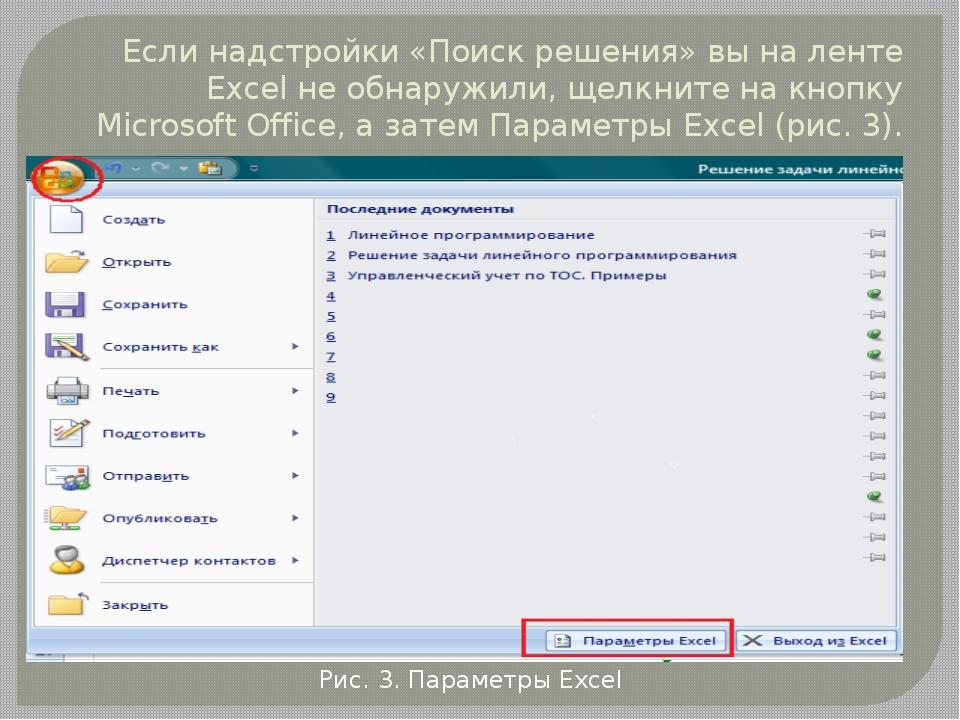 Если надстройки «Поиск решения» вы на ленте Excel не обнаружили, щелкните на...
