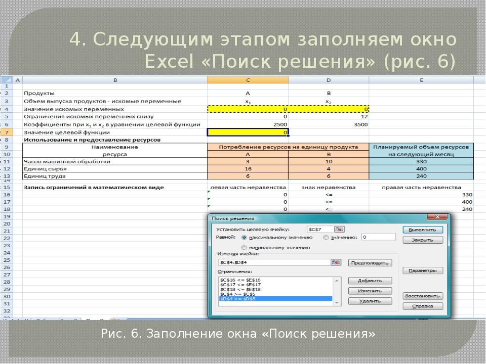 4. Следующим этапом заполняем окно Excel «Поиск решения» (рис. 6) Рис. 6. Зап...