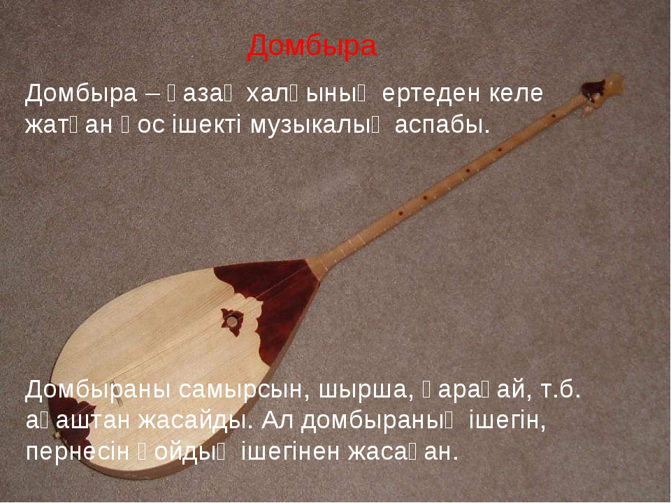Домбыра Домбыра – қазақ халқының ертеден келе жатқан қос ішекті музыкалық асп...