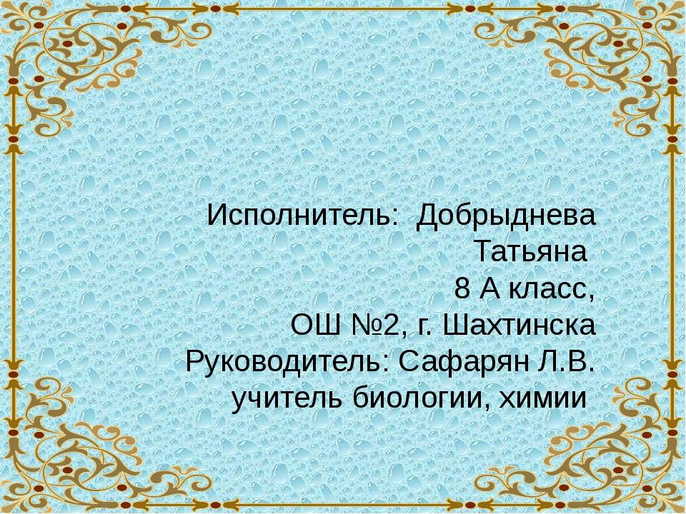 Исполнитель: Добрыднева Татьяна 8 А класс, ОШ №2, г. Шахтинска Руководитель:...