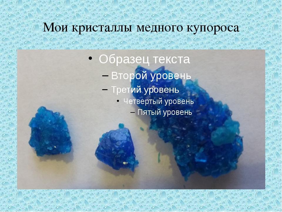 Мои кристаллы медного купороса