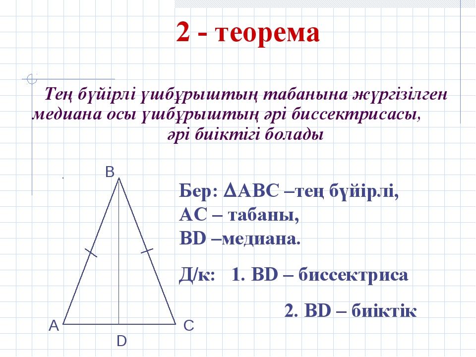 2 - теорема Тең бүйірлі үшбұрыштың табанына жүргізілген медиана осы үшбұрышты...