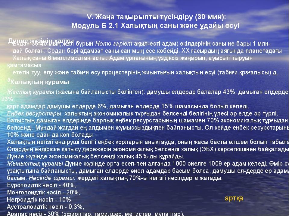 V. Жаңа тақырыпты түсіндіру (30 мин): Модуль Б 2.1 Халықтың саны және ұдайы ө...