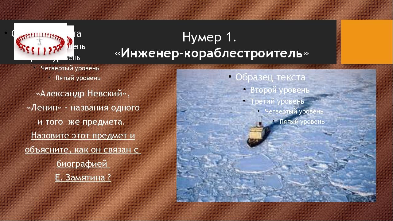 Нумер 1. «Инженер-кораблестроитель» «Александр Невский», «Ленин» - названия о...