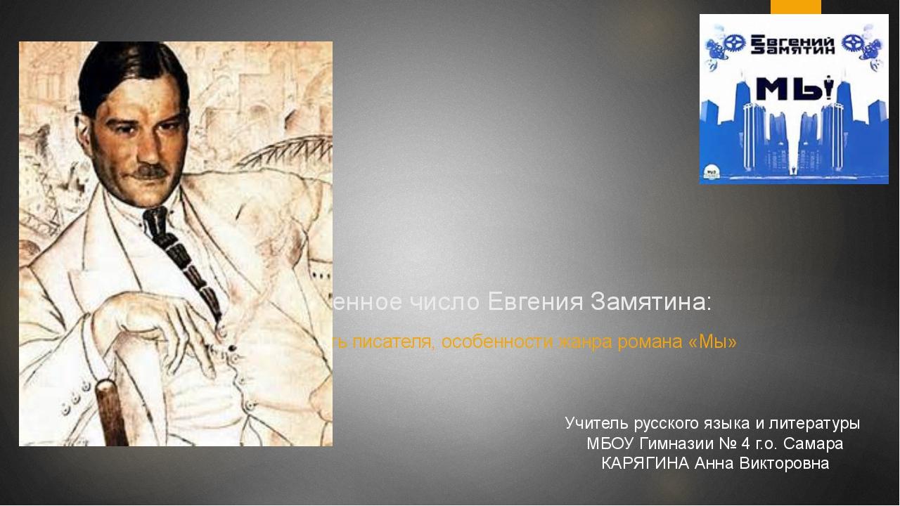 Множественное число Евгения Замятина: личность писателя, особенности жанра р...