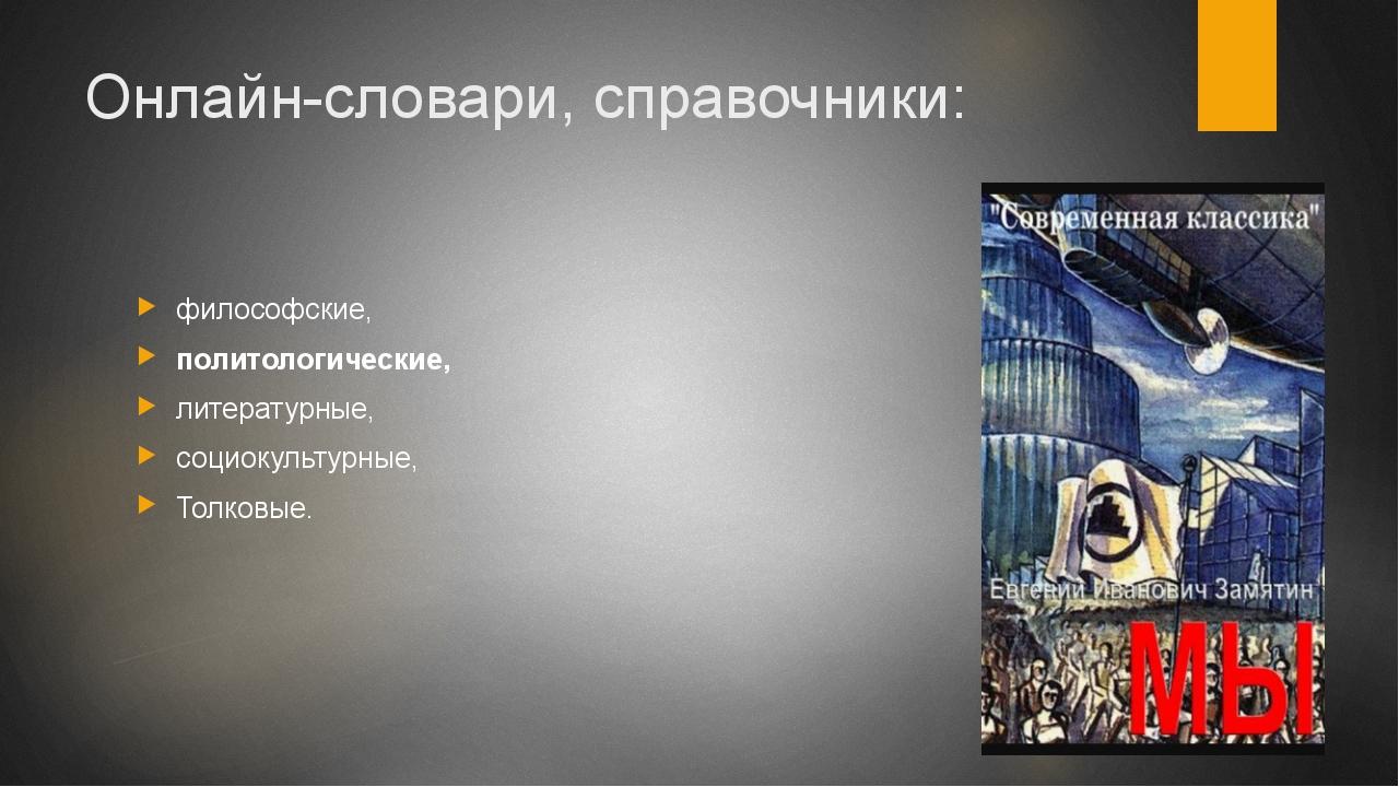 Онлайн-словари, справочники: философские, политологические, литературные, соц...