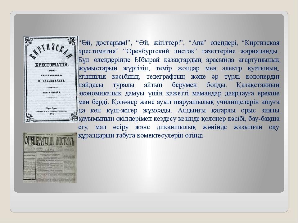 """""""Әй, достарым!"""", """"Әй, жігіттер!"""", """"Ана"""" өлеңдері, """"Киргизская хрестоматия""""..."""