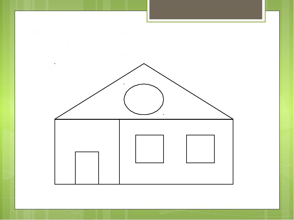 картинка раскраска домик из геометрических фигур моем случае, блокнотов