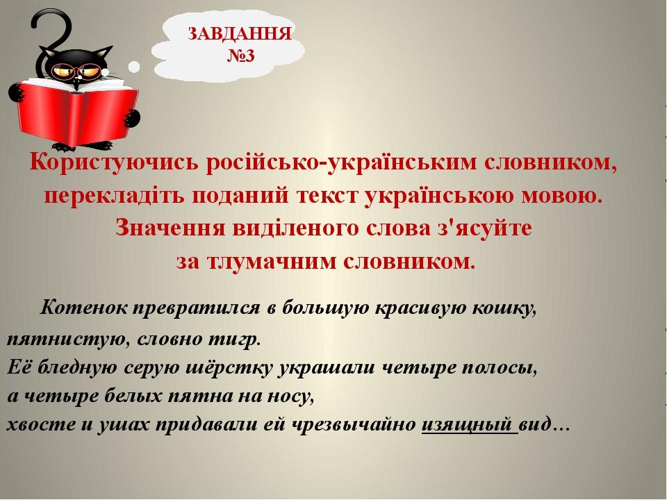 ЗАВДАННЯ №3 Користуючись російсько-українським словником, перекладіть подани...