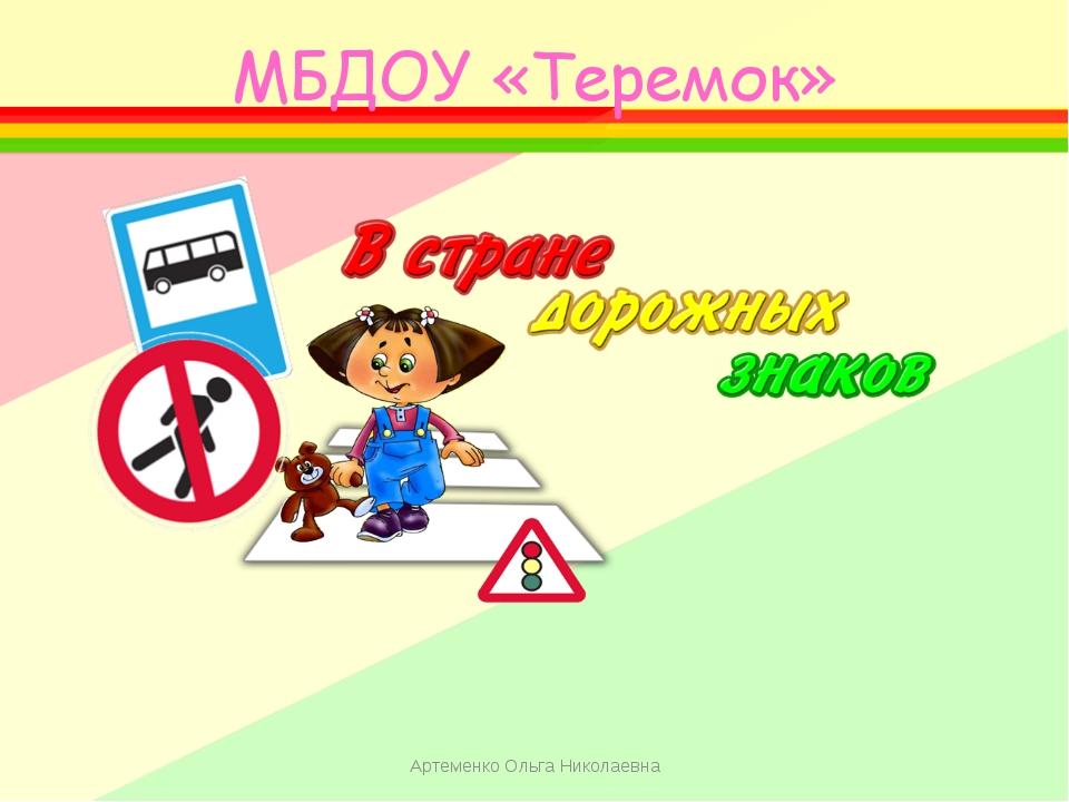 МБДОУ «Теремок» Артеменко Ольга Николаевна Артеменко Ольга Николаевна