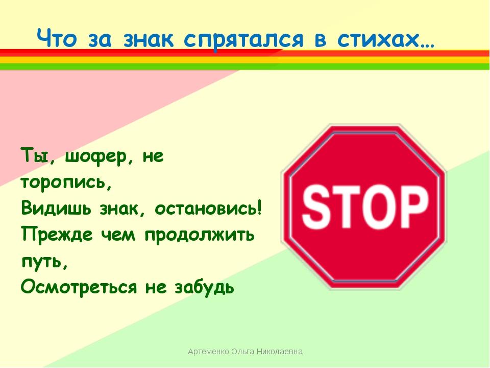 Что за знак спрятался в стихах… Ты, шофер, не торопись, Видишь знак, останови...