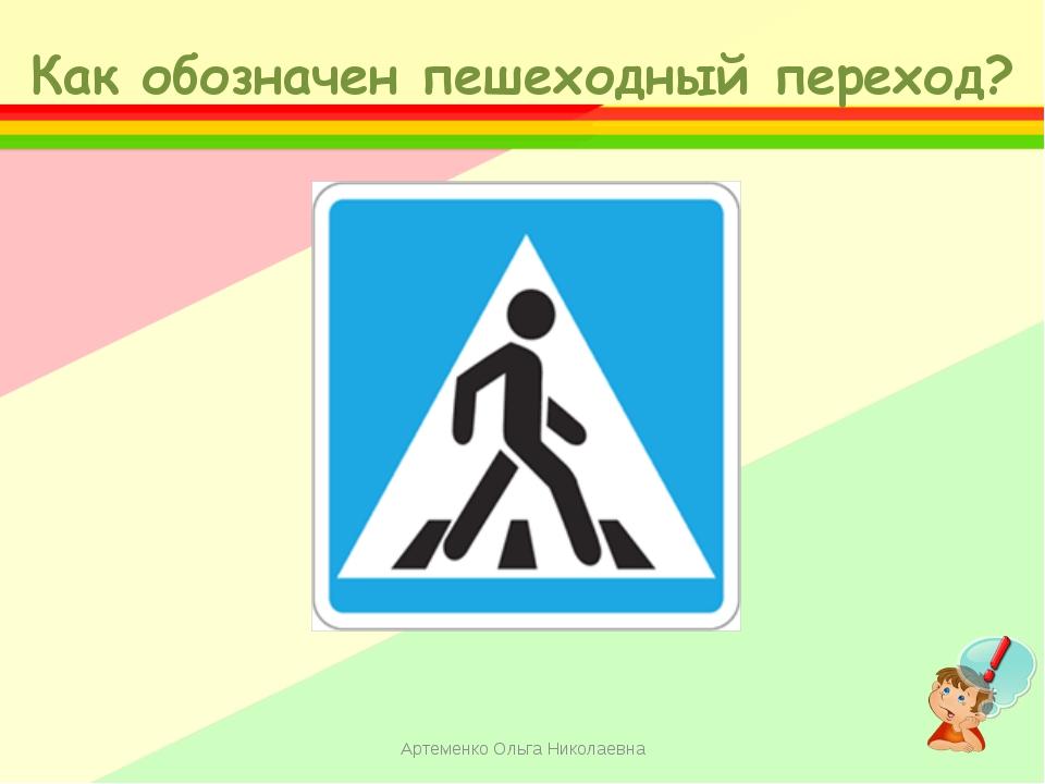 Как обозначен пешеходный переход? Артеменко Ольга Николаевна Артеменко Ольга...