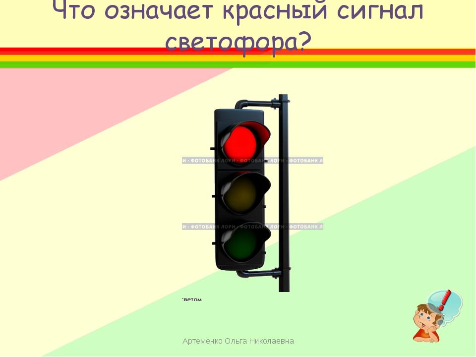 Что означает красный сигнал светофора? Артеменко Ольга Николаевна Артеменко О...