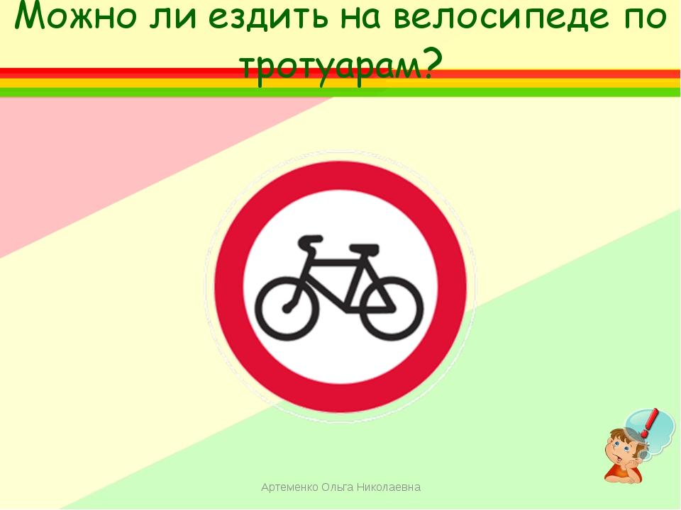 Можно ли ездить на велосипеде по тротуарам? Артеменко Ольга Николаевна Артеме...
