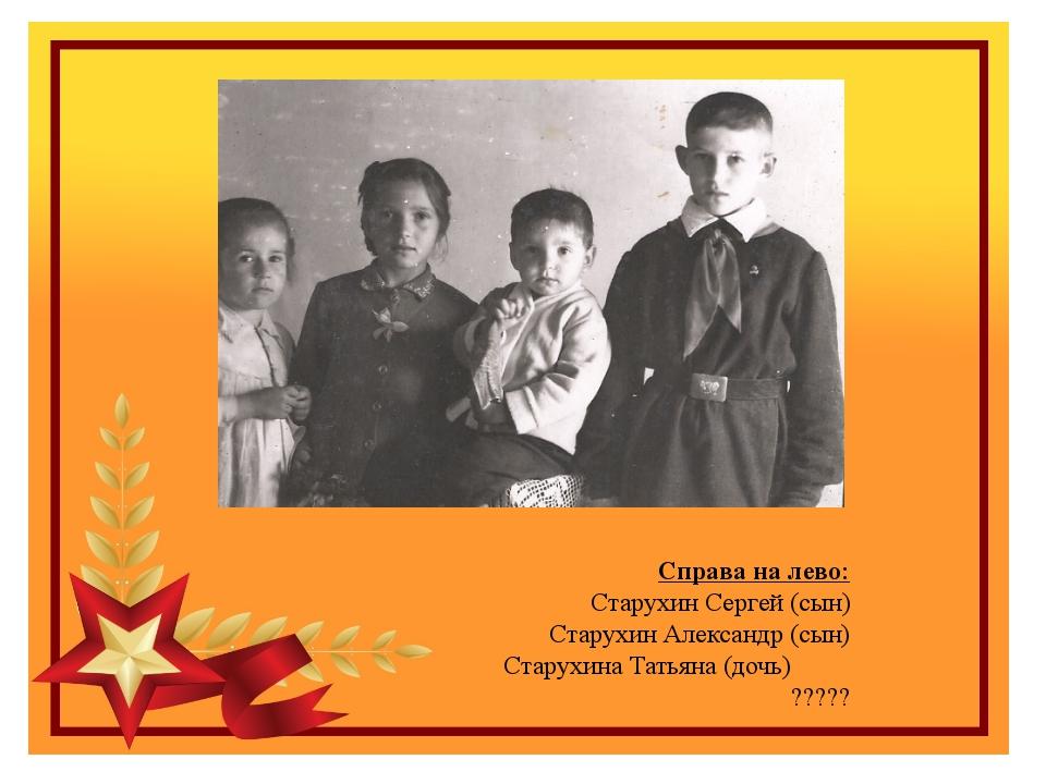Справа на лево: Старухин Сергей (сын) Старухин Александр (сын) Старухина Тат...