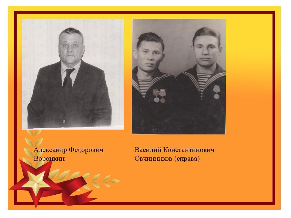 Василий Константинович Овчинников (справа) Александр Федорович Воронкин