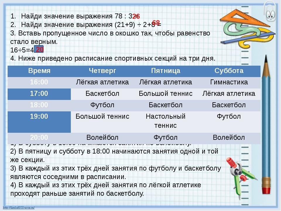 Найди значение выражения78 : 3 = Найди значение выражения(21+9) ⋅ 2+8 = 3....
