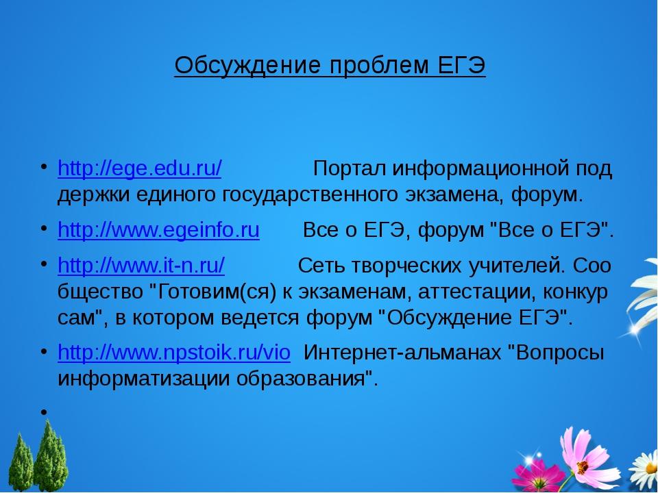 Обсуждение проблем ЕГЭ  http://ege.edu.ru/Портал информационн...