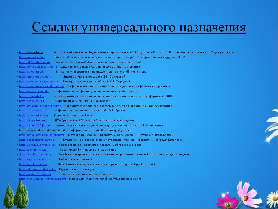 Ссылки универсального назначения http://www.edu.ru/Российское обра...