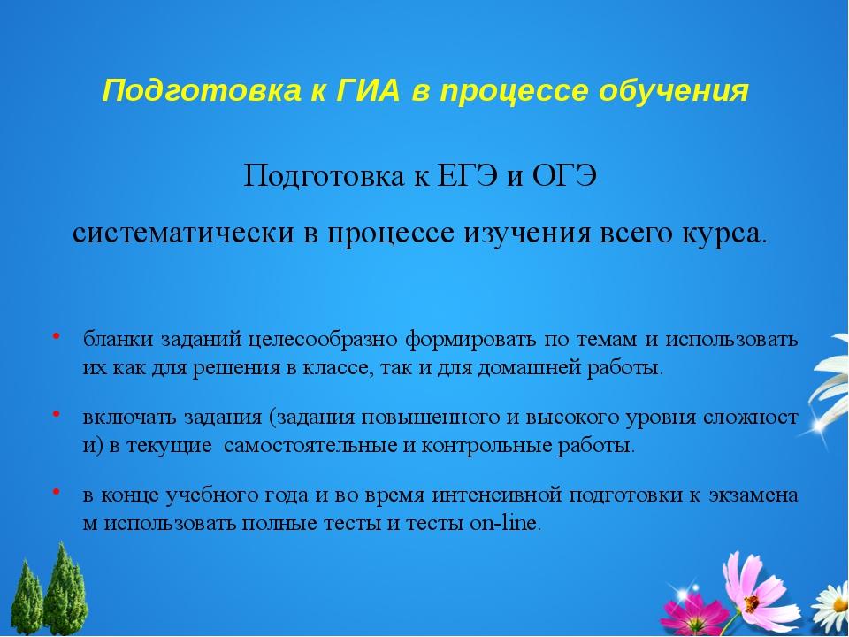 Подготовка к ГИА в процессе обучения Подготовка к ЕГЭ и ОГЭ систематически в...