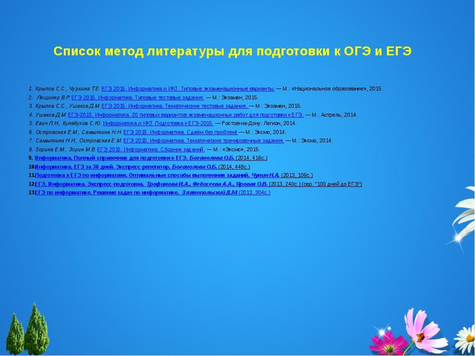 Список метод литературы для подготовки к ОГЭ и ЕГЭ КрыловС.С., ЧуркинаТ.Е....