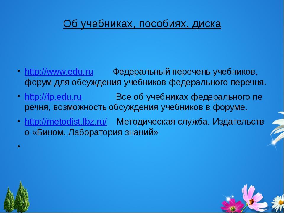 Об учебниках, пособиях, диска http://www.edu.ruФедеральный перечень у...