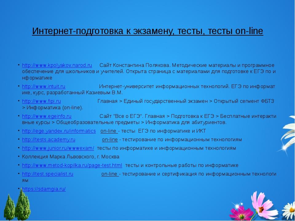 Интернет-подготовка к экзамену, тесты, тесты on-line  http://www.kpolyakov.n...