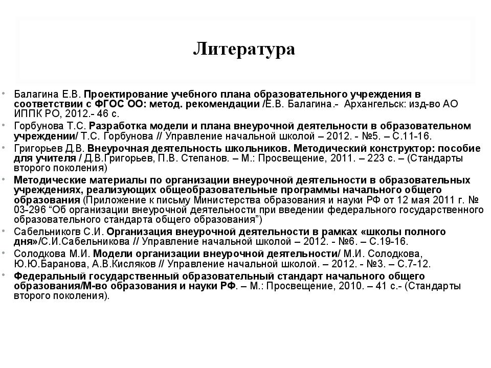 Литература Балагина Е.В. Проектирование учебного плана образовательного учреж...