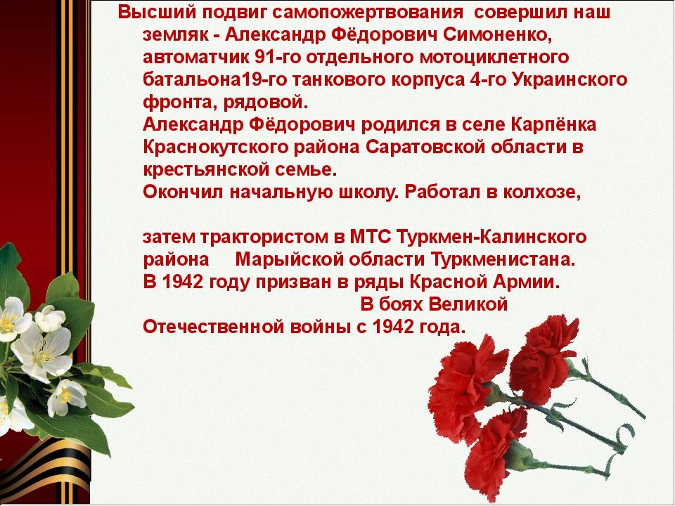 Высший подвиг самопожертвования совершил наш земляк - Александр Фёдорович Сим...