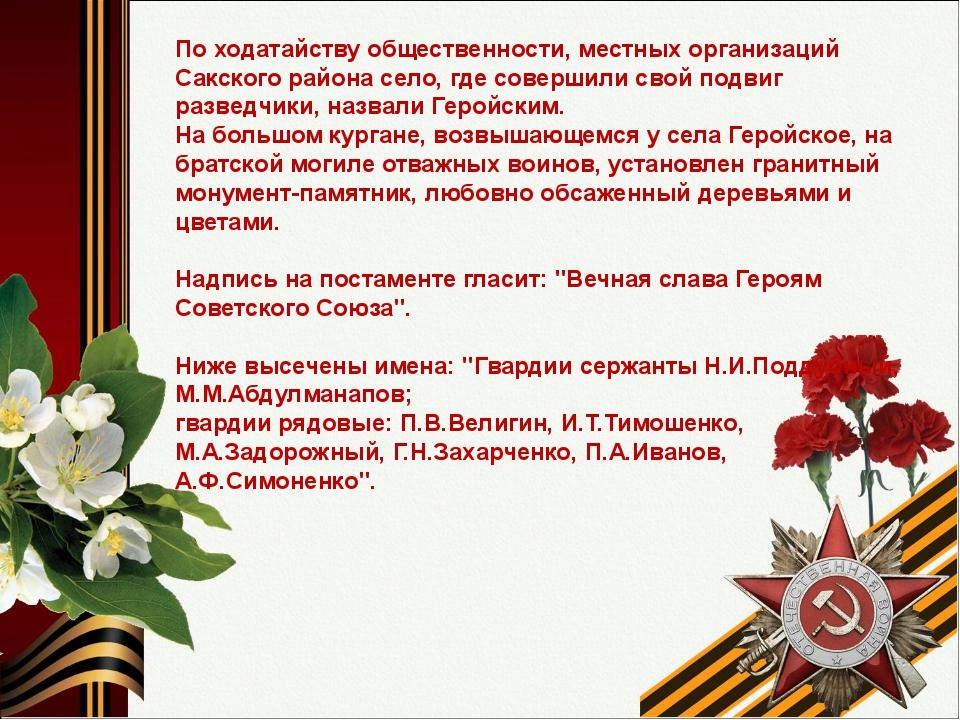 По ходатайству общественности, местных организаций Сакского района село, где...