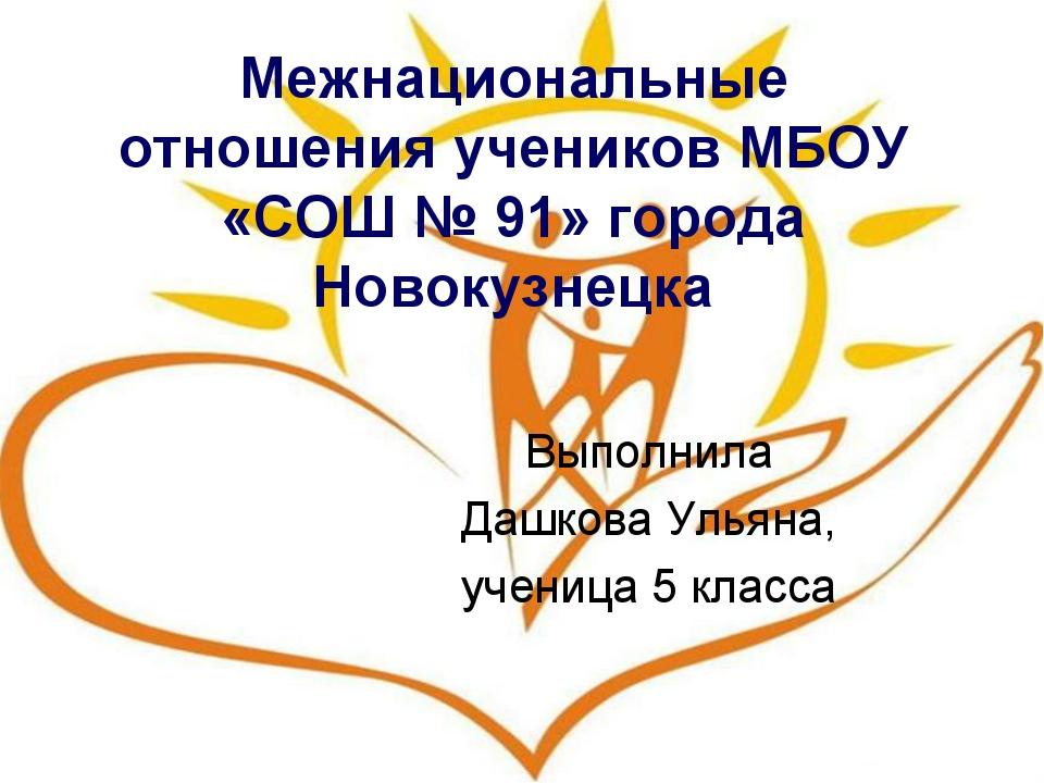Межнациональные отношения учеников МБОУ «СОШ № 91» города Новокузнецка Выполн...
