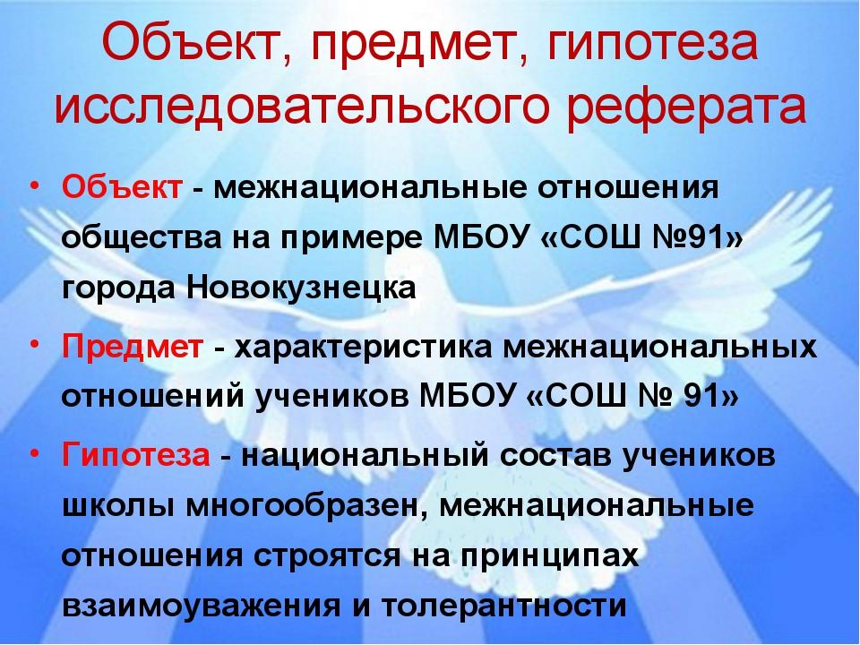 Объект, предмет, гипотеза исследовательского реферата Объект - межнациональны...