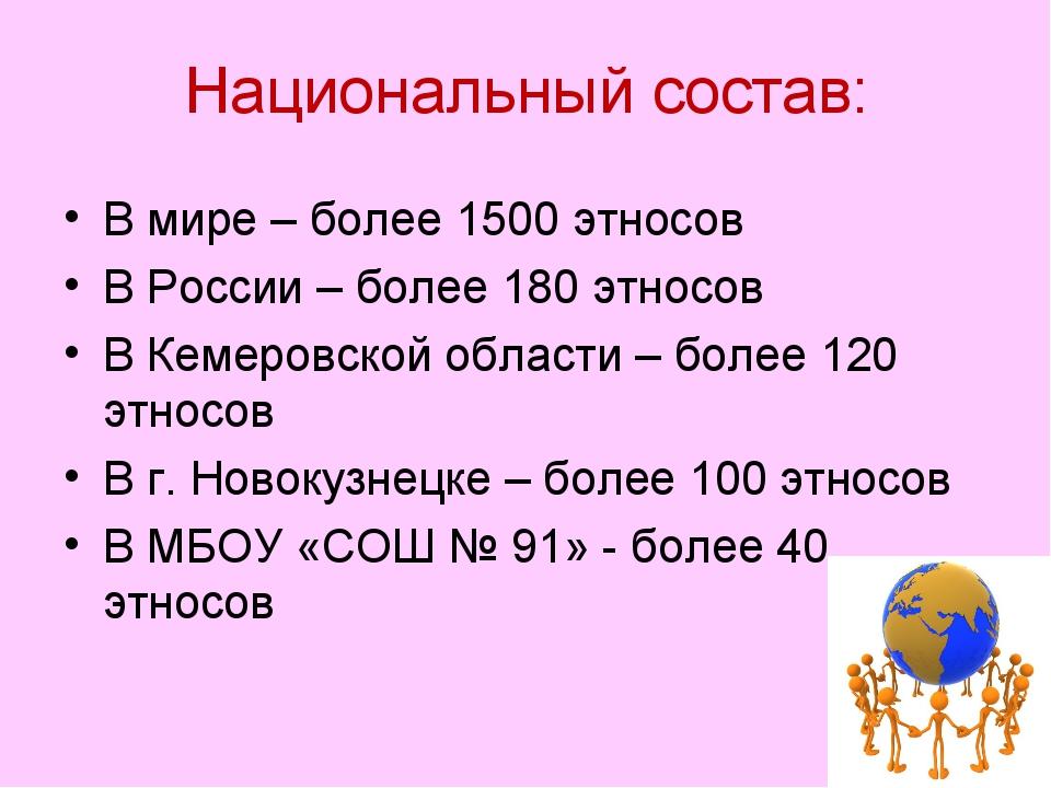 Национальный состав: В мире – более 1500 этносов В России – более 180 этносов...
