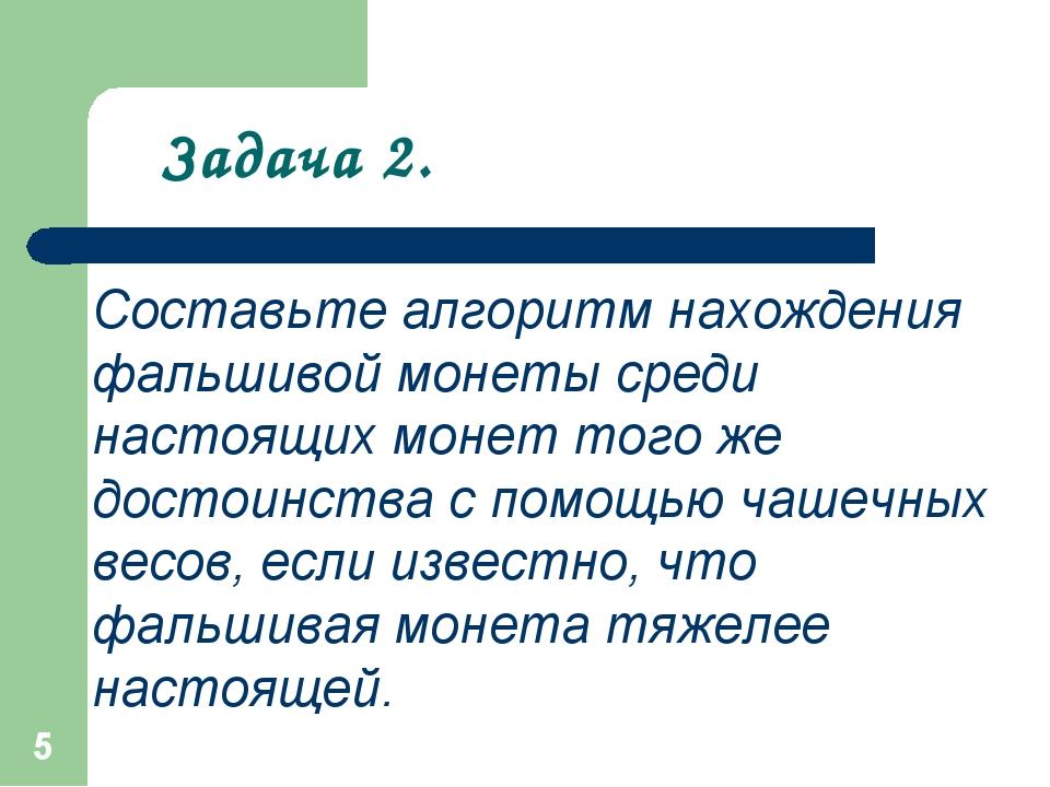 * Задача 2. Составьте алгоритм нахождения фальшивой монеты среди настоящих мо...