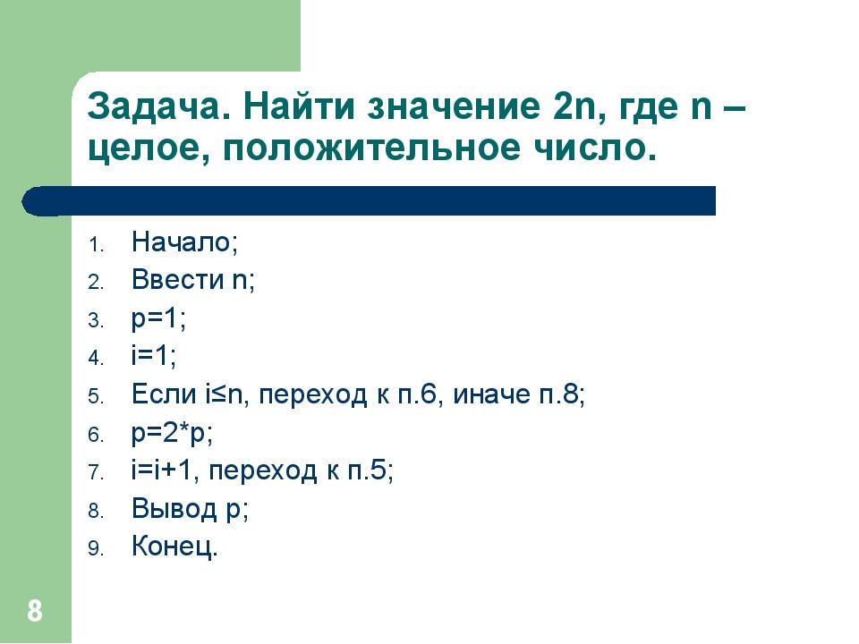 * Задача. Найти значение 2n, где n – целое, положительное число. Начало; Ввес...