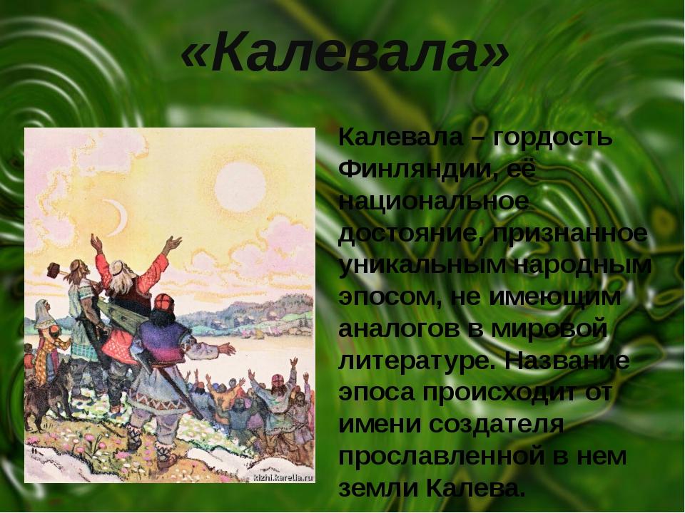 «Калевала» Калевала – гордость Финляндии, её национальное достояние, признанн...