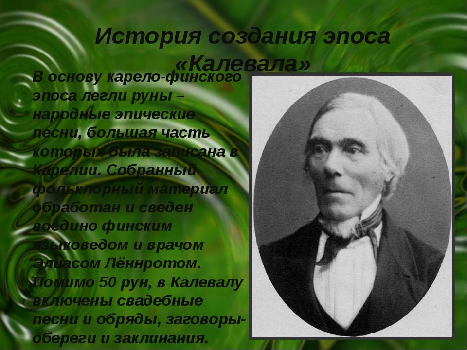 История создания эпоса «Калевала» В основу карело-финского эпоса легли руны –...