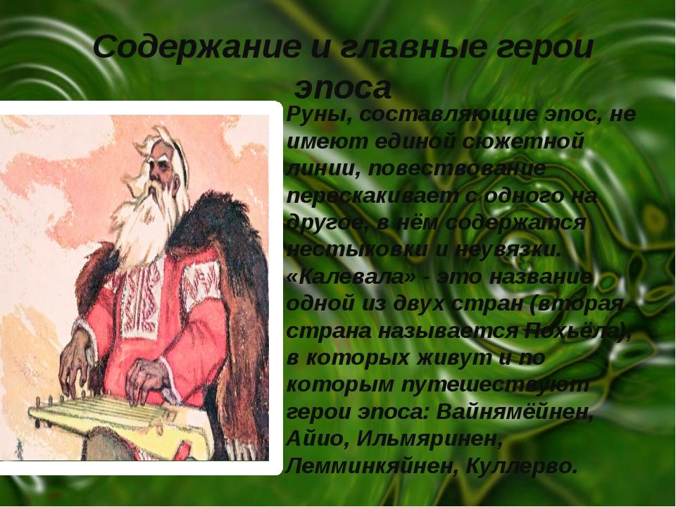 Содержание и главные герои эпоса Руны, составляющие эпос, не имеют единой сюж...