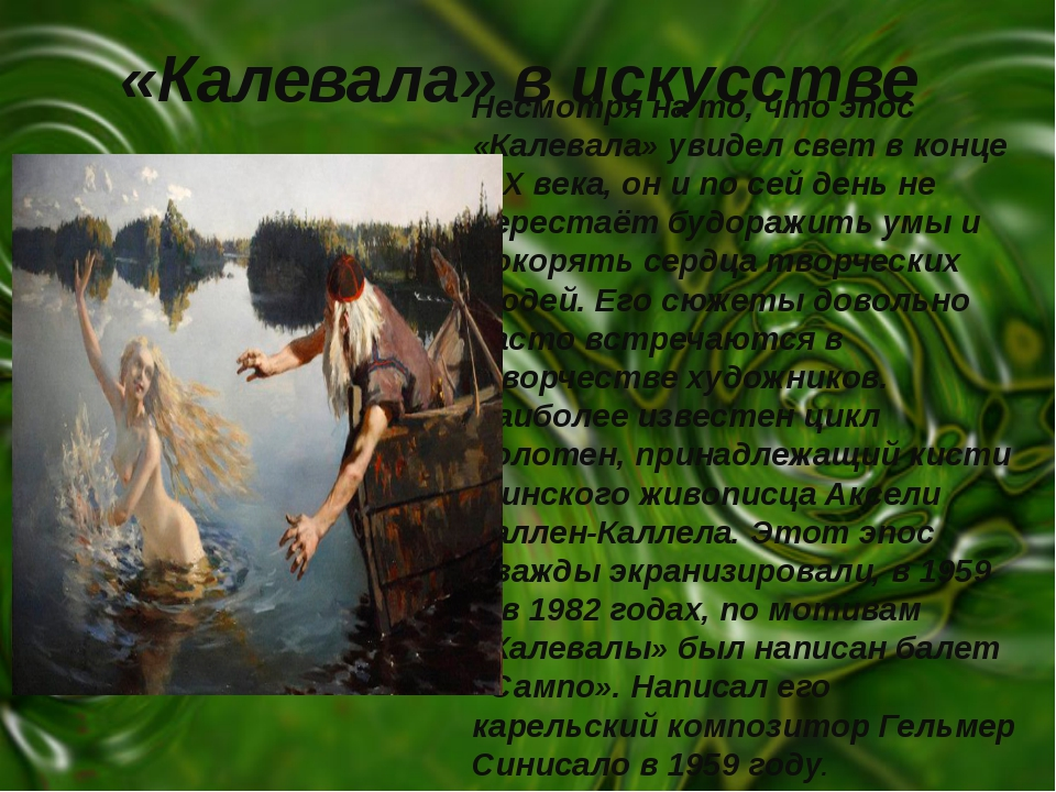 «Калевала» в искусстве Несмотря на то, что эпос «Калевала» увидел свет в конц...